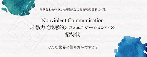 NVCジャパン・ネットワーク製作パンフレット(サンプル) 「NVCへの招待状」